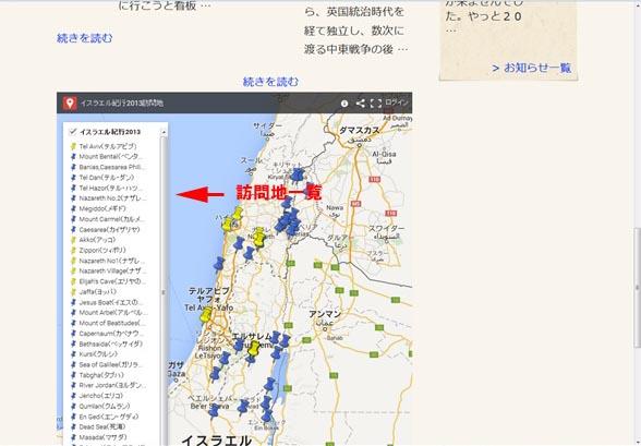 訪問地地図2c