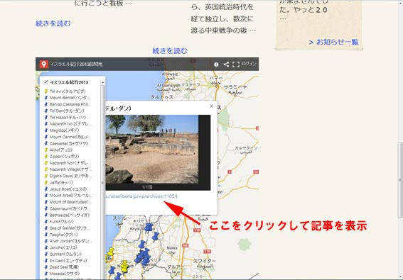 訪問地地図3c
