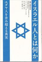 S_イスラエル研究_0007_RR