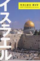 S_イスラエル研究_0004_RR