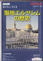S_聖地エルサレムの歴史_RR