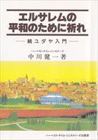 S_イスラエル研究_0015_RR