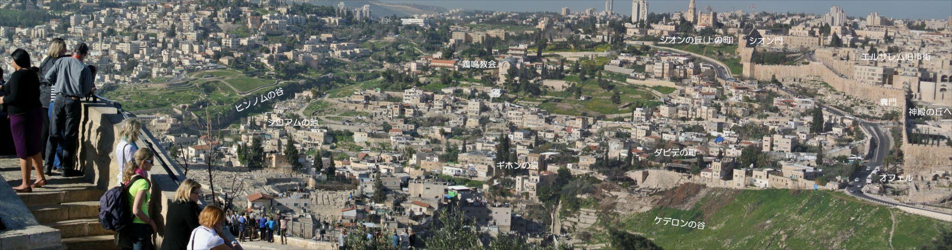 ダビデの町